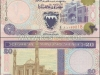 bahrain-1993-twenty-dinars-false-authorization