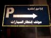 bord-parkeergelegenheid